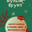 новогодний мульти-фрукт.png