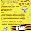 5 МАЯ -2.jpg