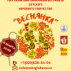 _ВЕСНЯНКА_ (1).png